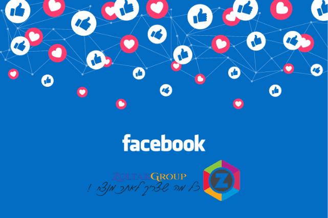 זולטק מדיה גרופ-ניהול דף פייסבוק עסקי