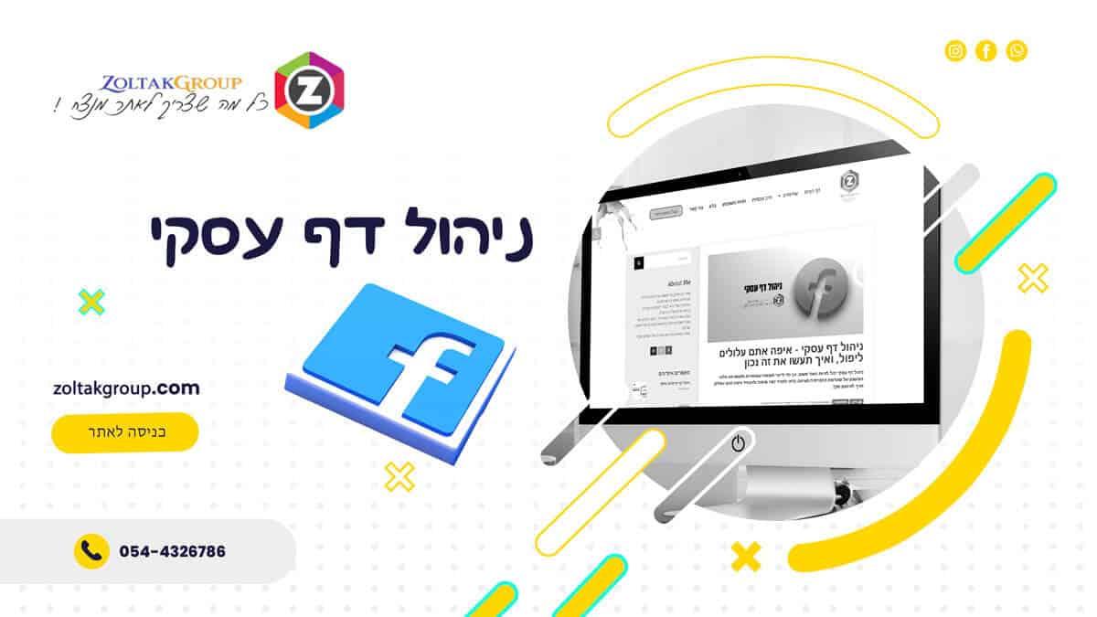 ניהול דפ פייסבוק עסקי
