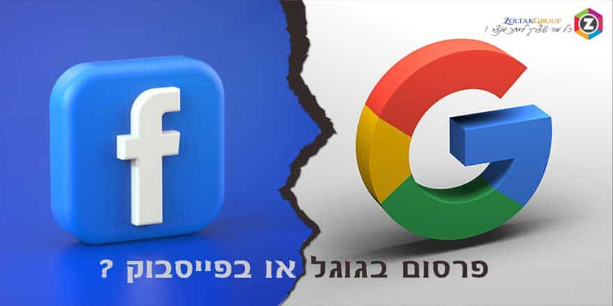 פרסום בגוגל או פרסום בפייסבוק?